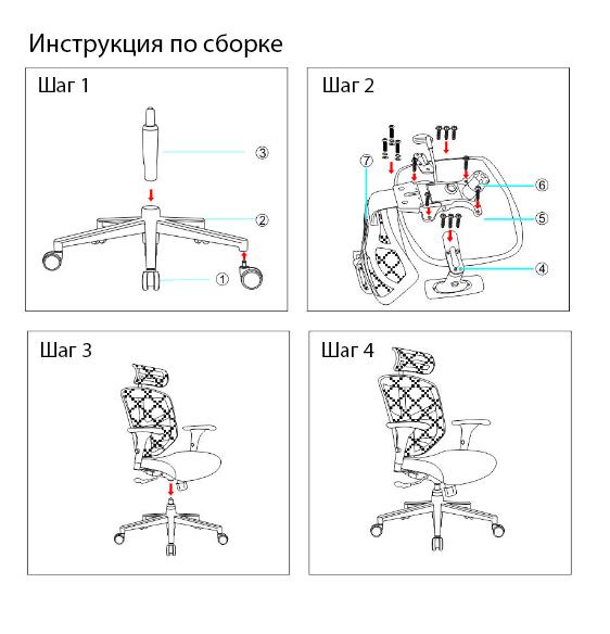 Инструкция по сборке кресла Enjoy