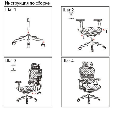 Комплектующие кресла Ergohuman